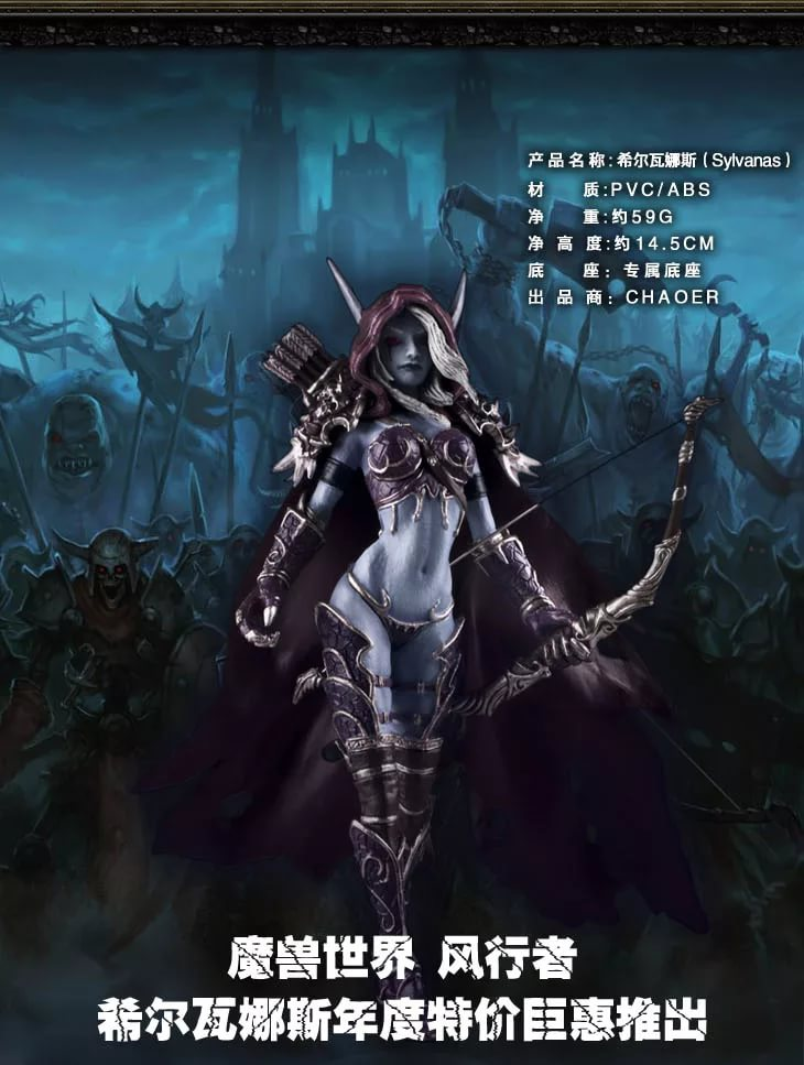 World Of Warcraft Wrath Of The Lich King - Lady Sylvanas Windrunner Song