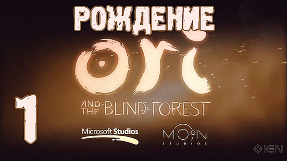 Прохождение Ori and the Blind Forest [HD|PC] - Часть 1 (Рождение)