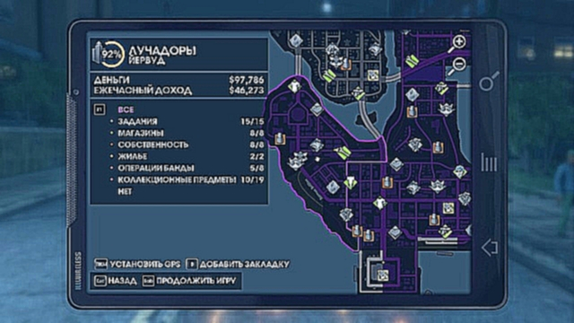 Saints Row The Third - 134. Compensator (Йервуд)