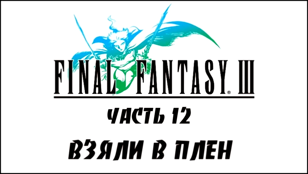 1-12「バトル2 - arrange -」 from FINAL FANTASY Ⅴ