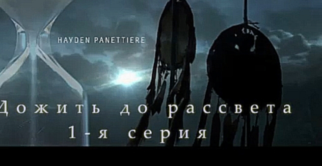 Игровой сериал Until Dawn #Пролог + 1 серия