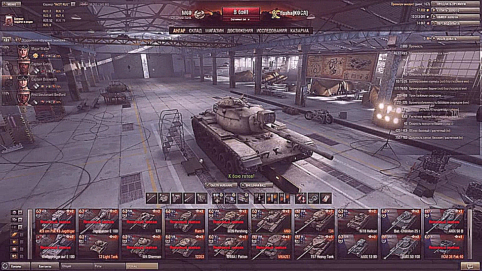 Мультипак для World of Tanks от PROТанки v.0.9.1.2 Full /под патч 0.9.1/