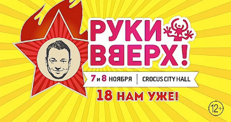 Руки Вверх! / Crocus City Hall / 7 и 8 ноября 2014 г.