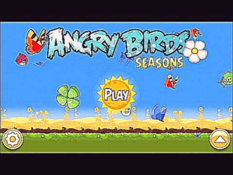 музыка из игры Angry Birds Seasons