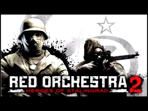 Red Orchestra 2: Heroes of Stalingrad / The Unstoppable Wehrmacht (Track 02)