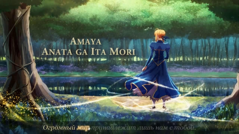 Amaya - Anata ga Ita Mori 【Fate/Stay Night ED / Jyukai RUS cover】