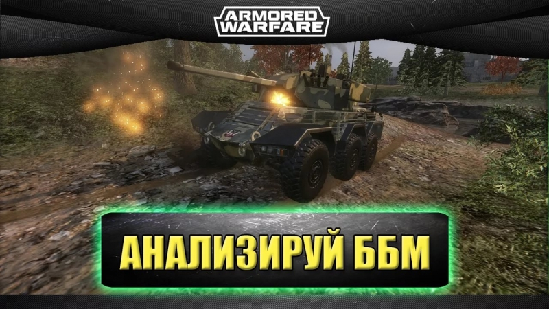 Armored Warfare - (Fan SoundTrack