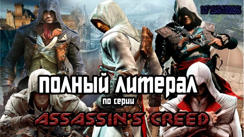 (bblog) - Литерал - Assasins creed SINDIKAT