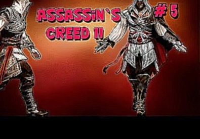Assassin`S Creed II   [# 5] Нашли сарковаг ассассина