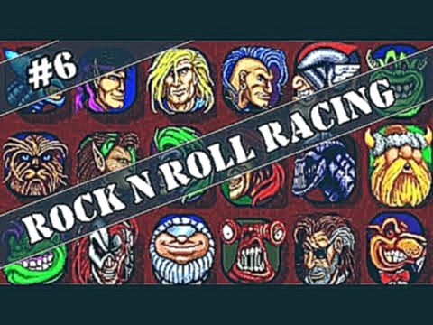 Прохождение Sega Rock 'n Roll Racing #6 Балерина на льду