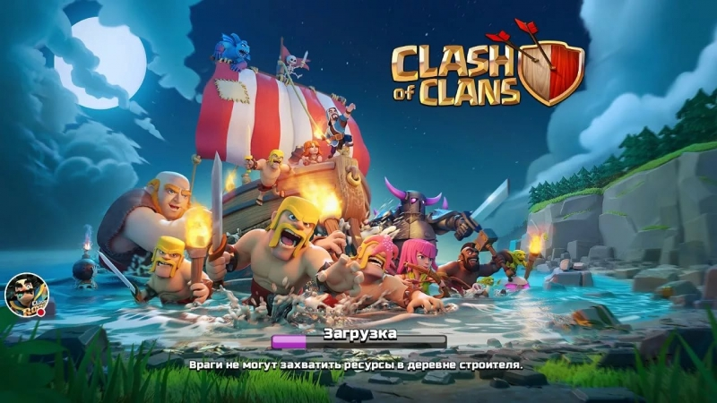 Clsh of Clans - суть clash of clans  coc.game