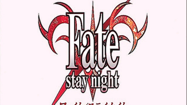 Fate Stay Night 15 VF