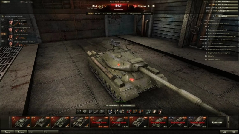 Для игры в World of Tanks 2 - Flezy