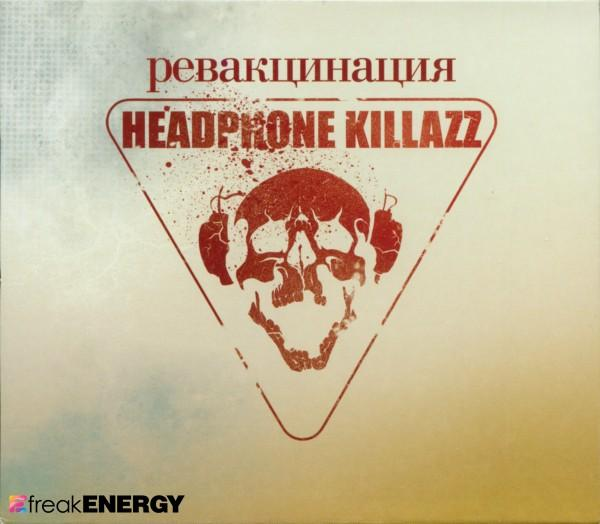 Headphone Killazz - Симбионт 2010