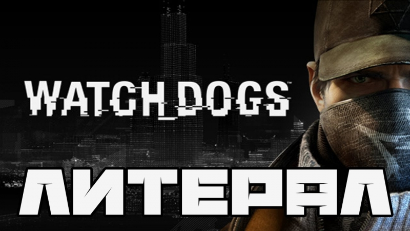 Литерал - Watch Dogs