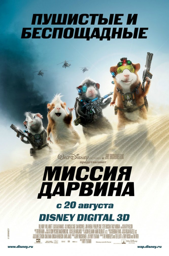 Миссия Дарвина (G-force) -score- - 2009 - Trevor Rabin - Dobie Snacks