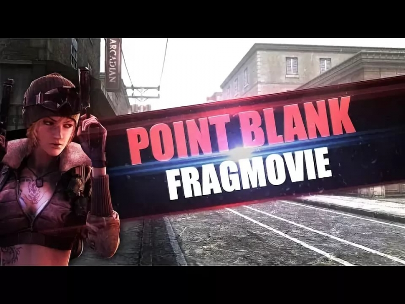 Музыка из - Frag Movie  8 Point Blank Fan [Это Pb детка]