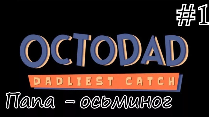 Octodad Dadliest Catch Soundtrack - Blub Choir