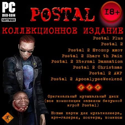 [Postal 2 Eternal Damnation] - Heavy Shadows