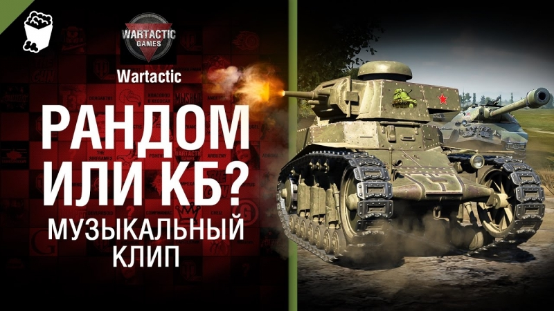 STGRK (Студия ГРЕК) - World of Tanks моя игра