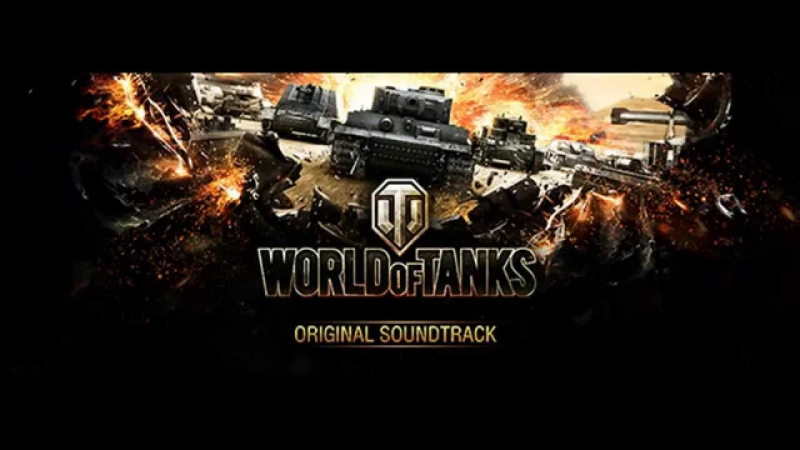 World of Tanks - музыка загрузки